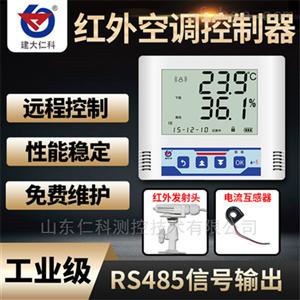 RS-KTC-N01-YH2建大仁科机房红外空调控制器全自动