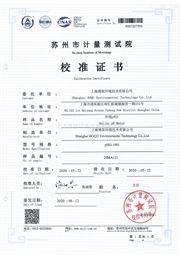 pH校准证书