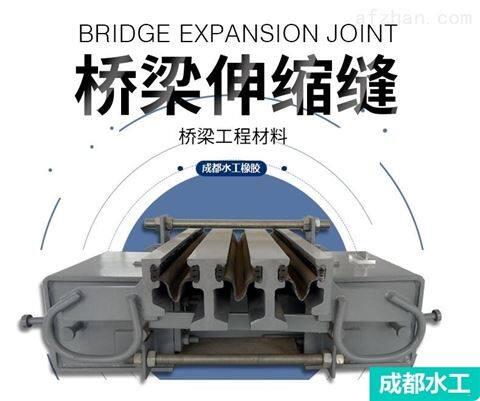 成都伸缩缝 成都桥梁伸缩装置-成都水工橡胶