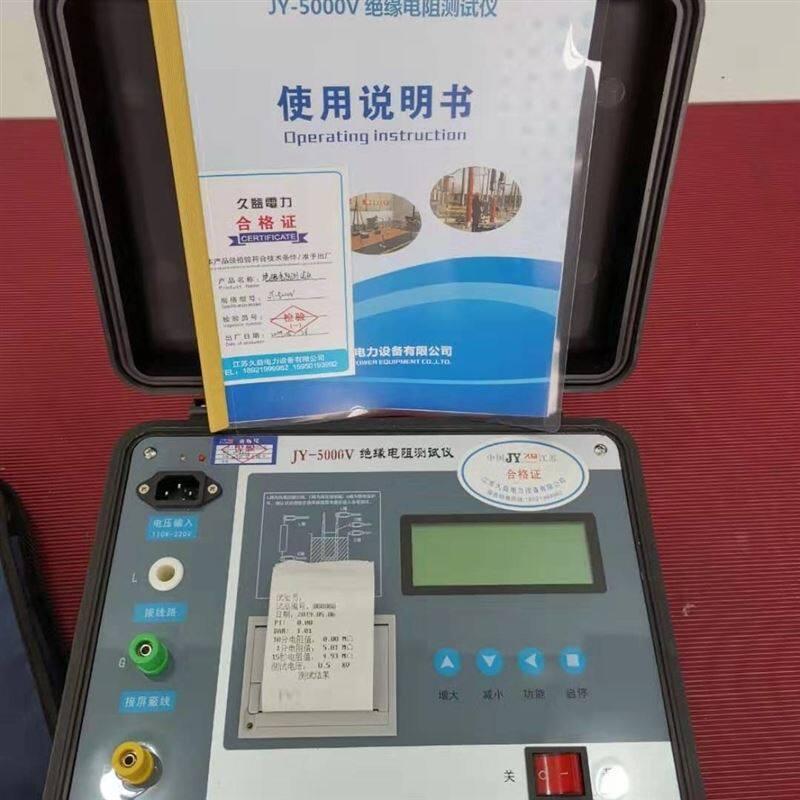 高压绝缘电阻测试仪设备