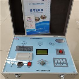 JYK系列介质损耗测试仪