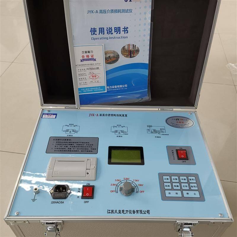 全自动介质损耗测试仪装置