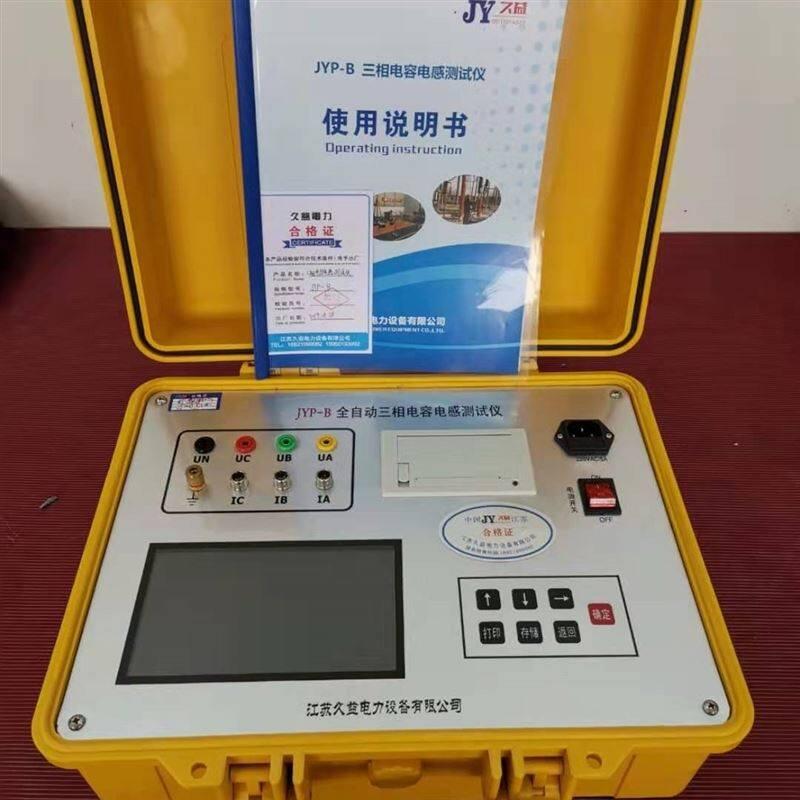 20A电容电感测试仪