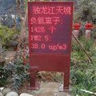 四川旅游景區負氧離子監測系統