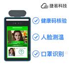 GK725人脸识别扫码测温-国康码