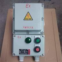 加工定制防爆配电箱防爆磁力启动器
