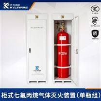 3C品质柜式七氟丙烷气体灭火装置