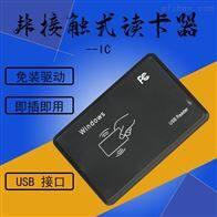 USB接口感应式读卡器