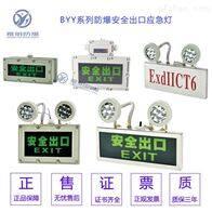 BYY-2.5WDC36V防爆型疏散走向指示灯