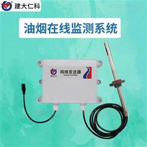 RS-LB-*-FL建大仁科 油烟监测仪 单探头
