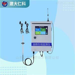 RS-LB-*建大仁科 带CCEP环保认证油烟监测系统