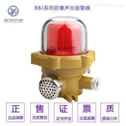 BBJ-ZRDC24V防爆声光报警器 3w5w8w红黄绿