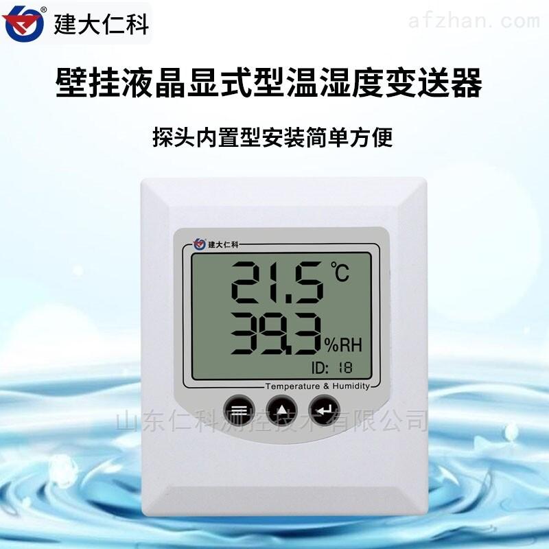 建大仁科工业温湿度计高精度电子室内温度计