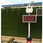 新乡市数字化扬尘噪声监测系统