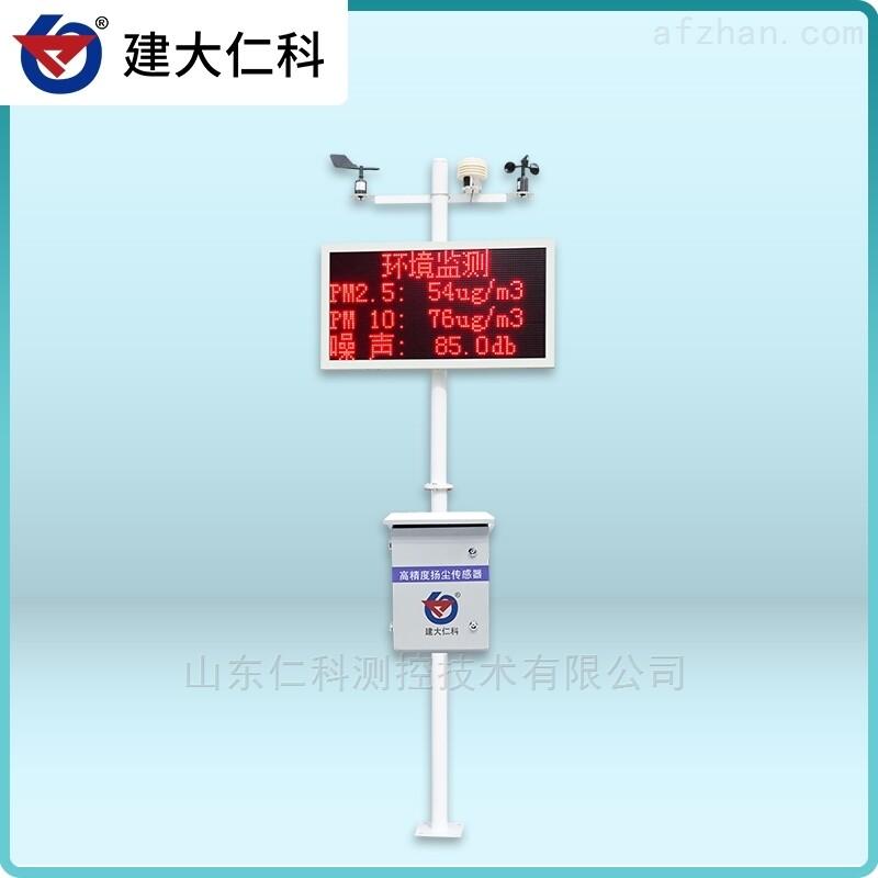 建大仁科 扬尘监测仪PM2.5系统