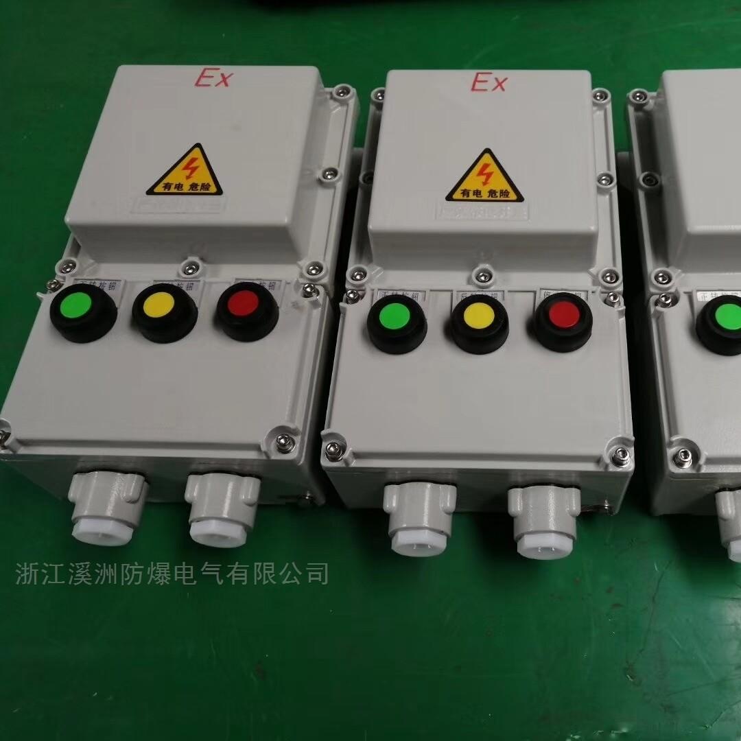 水泵控制防爆磁力起动器