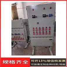 BX-立式防爆开关箱 带总开关防爆配电柜