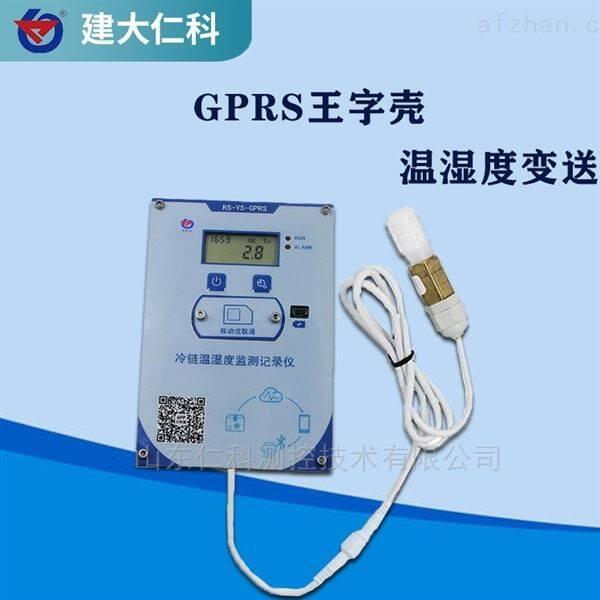 建大仁科 GPRS无线温湿度记录仪