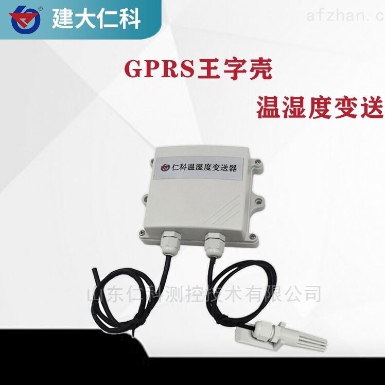 建大仁科冷链物流车载GPRS温湿度监控系统