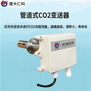RS-CO2-*建大仁科济南二氧化碳变送器价格CO2传感器