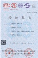 G安部安全与J用电子产品质量检测报告