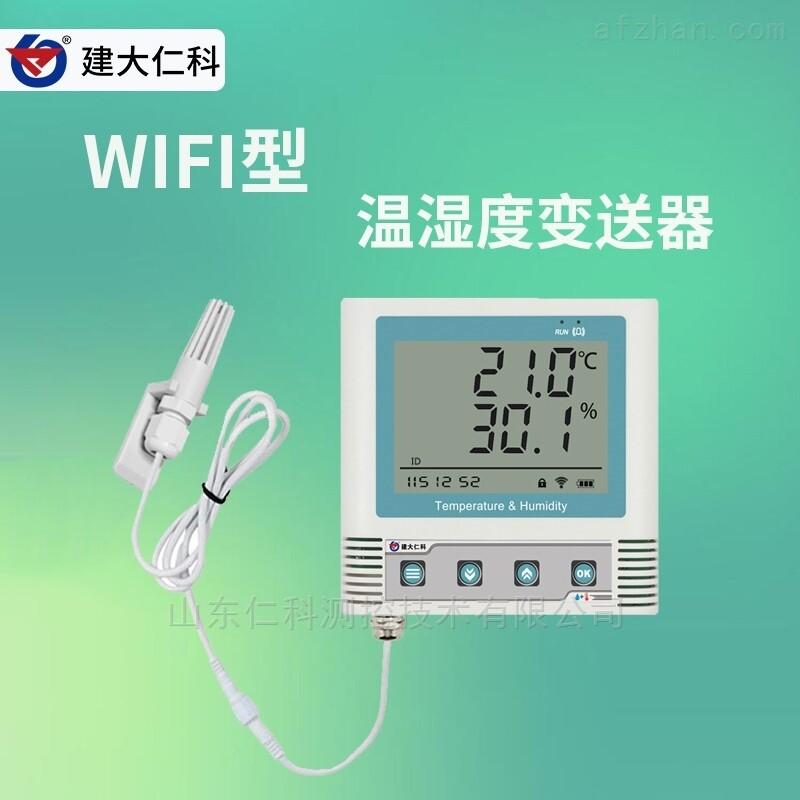 建大仁科wifi温湿度记录仪无线液晶屏传感器