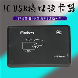 ICID读卡器非接触式