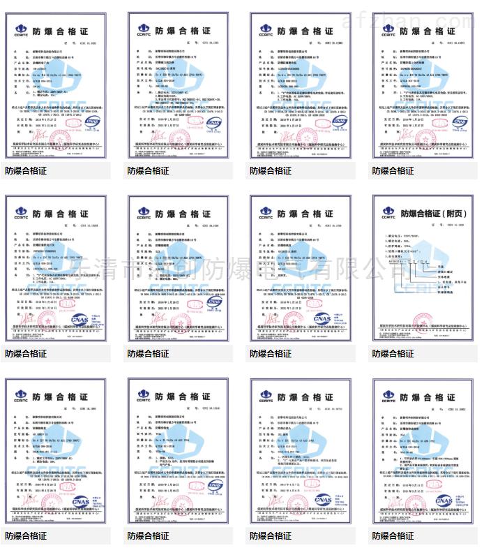 防爆产品合格证