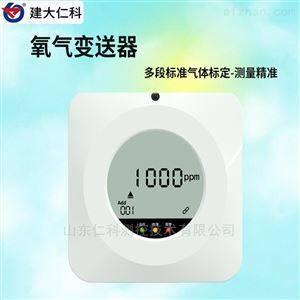 RS-*-*建大仁科 山东济南 氧气 O2检测仪价格