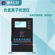 RS-NEGO-N01-1建大仁科 负氧离子浓度检测仪
