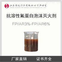 抗溶性氟蛋白泡沫灭火剂 FP/AR