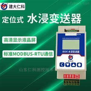 RS-SJ-DW-N01R01-1建大仁科 定位式水浸变送器