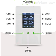 BYQL-2H100新房装修甲醛环境综合质量监测系统TVOC