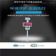 BYQL-AQMS宁波石化厂污染大气微型环境监测设备哪家好