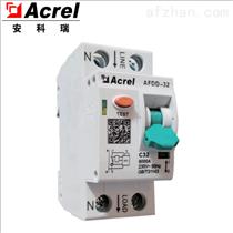 AFDD-32電弧故障保護短路保護模塊