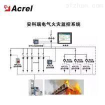 Acrel-6000线路漏电火灾监控装置