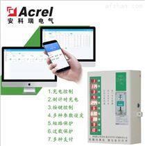 Acrelcloud-9500電動車充電樁系統-充電異常提醒