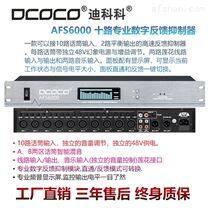 DCOCO 迪科科 十路会议室数字反馈抑制器