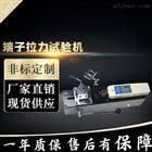 500N端子拉力测试仪1000N线束拉力试验机