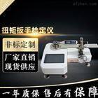 0.3级表盘扭矩扳手检定仪500Nm拧紧力测试