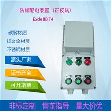 防爆磁力启动器 防爆控制箱价格