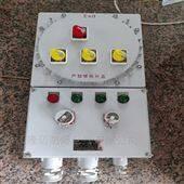 BXX51防爆电源检修配电箱