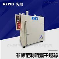 BYP-500GX山东电热鼓风防爆烘箱