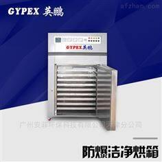 BYP-900GX-JJ防爆洁净烘箱