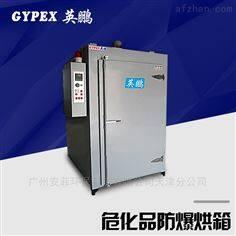 BYP-900GX天津防爆工业烘箱