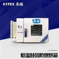 BYP-900GX-GF藥品室鼓風防爆干燥箱