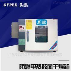 BYP202-2AB重庆防爆干燥箱