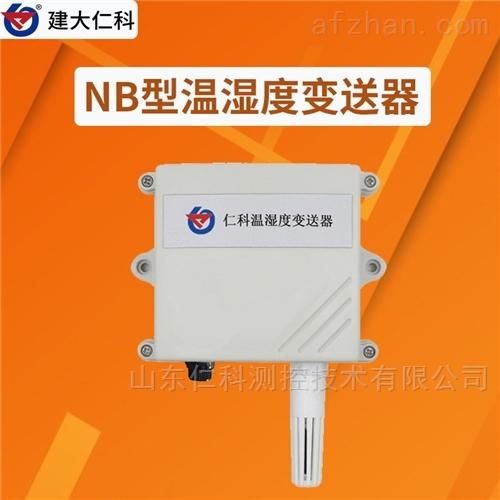 建大仁科环境气象监测物联网温湿度传感器
