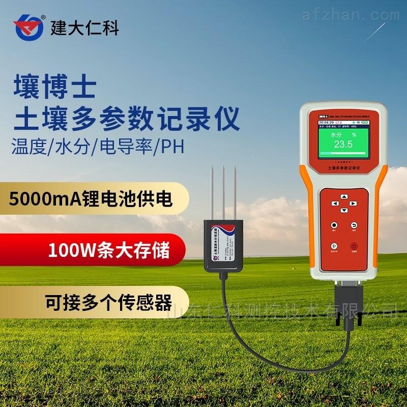 建大仁科 土壤监测 农业生产土壤酸碱度监测