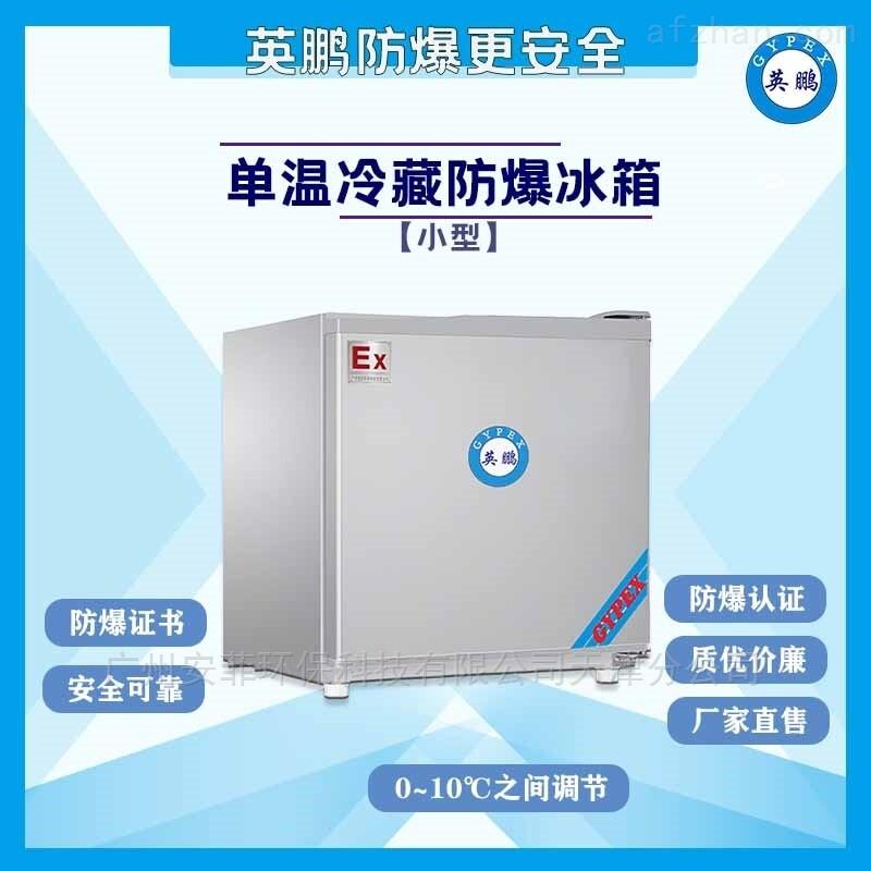 高校实验室50升防爆单门单温冰箱